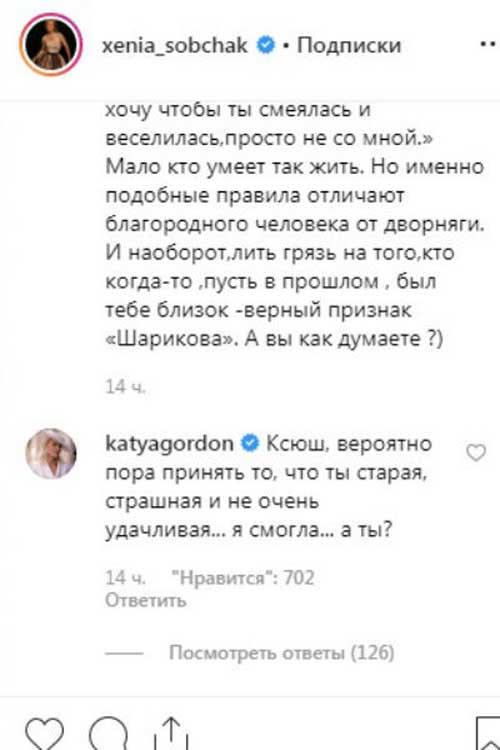 Катя Гордон обидела Собчак