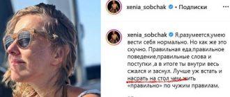 Ксения Собчак в Инстаграм