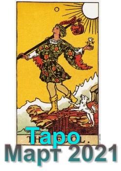 taro-mart