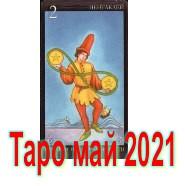 Таро на май 2021
