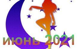 Лунный календарь красоты на июнь 2021