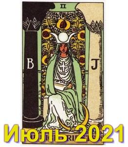 таро на июль 2021