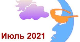 лунный календарь красоты и здоровья июль 2021