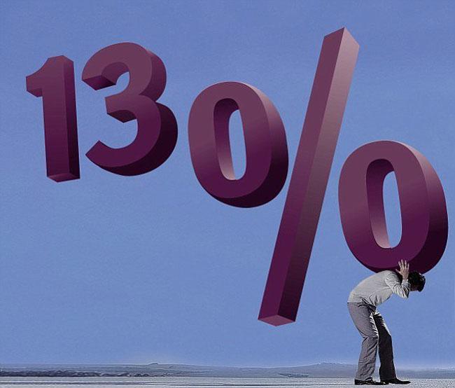 куда идут 13% от зарплаты